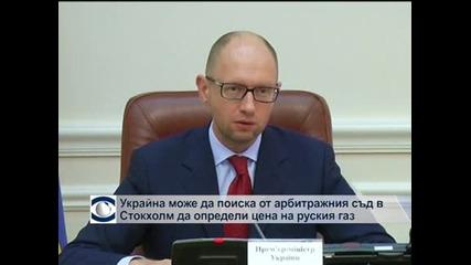 Украйна може да поиска от съда в Стокхолм да определи цена на руския газ