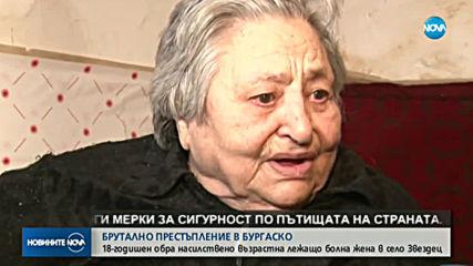 Младеж обра и блудства с 92-годишна жена в Бургаско