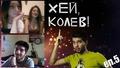 Хей, Колев! еп.5 : OMEGLE с Тони Стораро и Криско !