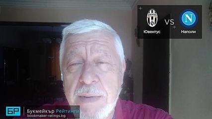 Ювентус - Наполи // ПРОГНОЗА от Италия на Борис Касабов - Футболни прогнози 31.08.19