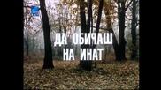 Да Обичаш На Инат С Велко Кънев 1985 Целият Филм Версия Б Tv Rip Бнт Свят