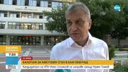 Как преминаха кметските избори в Благоевград