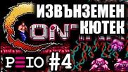 Peio цъка Contra! (#4) — Извънземен кютек!