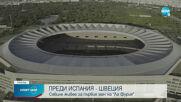 Испания започва похода си на UEFA EURO 2020 срещу Швеция