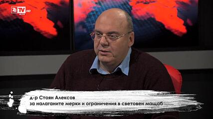 Студио Х: Д-р Стоян Алексов - за налаганите мерки и ограничения