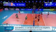Спортни новини на NOVA NEWS (22.06.2021 - 20:00)