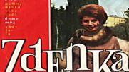 Zdenka Vuckovic - Podimo poznjeti zito - 1965
