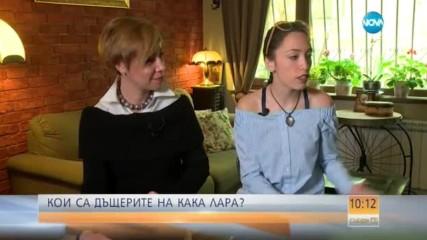 Кои са дъщерите на кака Лара?