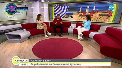 Как трябва да се рекламират българските курорти