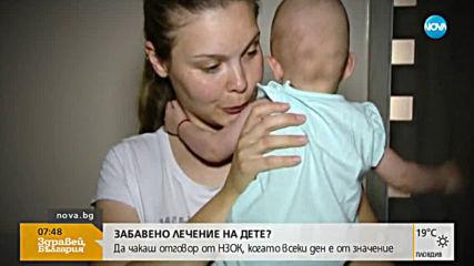Семейство обвинява НЗОК в забавено становище за лечение на детето им