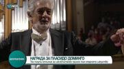 Награда за Пласидо Доминго