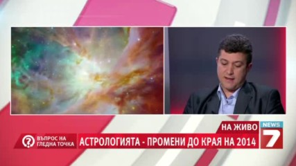 111.налучква ли астрологът Филип Филипов - 14.03.2014