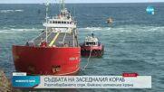 МОСВ спря операцията по освобождаването на заседналия кораб