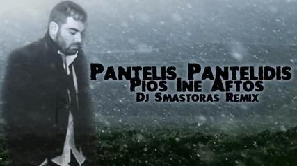Превод - Pantelis Pantelidis - Кой е той? ~ Remix