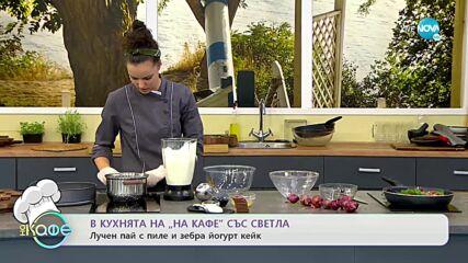"""Рецептата днес: лучен пай с пиле и зебра йогурт кейк - """"На кафе (14.10.2021)"""