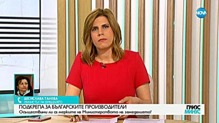 Десислава Танева: Търговците работят с надценки средно 50%