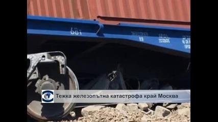 Железопътна катастрофа близо до Москва, най-малко 5 човека са загинали