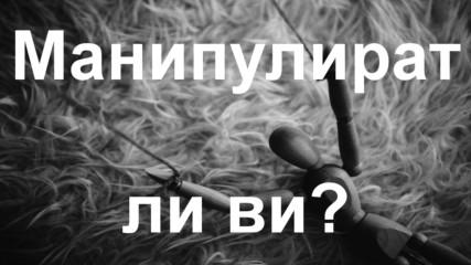 Седемнайсет признака, че някой ви манипулира