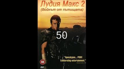 Топ 100 Култови Екшън Филми