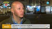 Издирват нападателя, ранил с нож трима във Виена