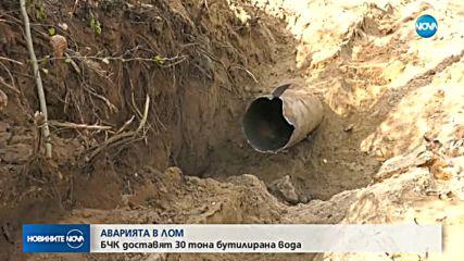 Лом все още е без вода, бедственото положение продължава