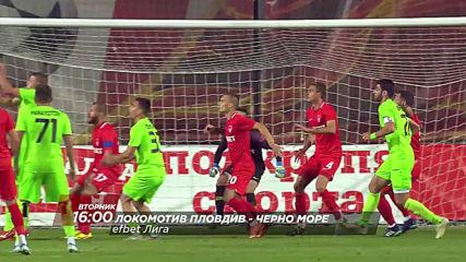 Локомотив Пловдив-Черно море на 29 октомври, вторник от 16.00 ч. по DIEMA SPORT