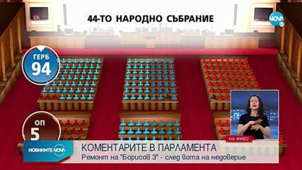 Вотът на недоверие към кабинета ще се обсъжда в понеделник