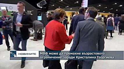 МВФ може да премахне възрастовото ограничение заради Кристалина Георгиева