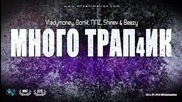 Vladymoney, Borkt, Nnz, Shinev & Beezy - Много Трап4ик (zanimation)