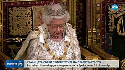 Кралица Елизабет II: Brexit на 31 октомври е приоритет