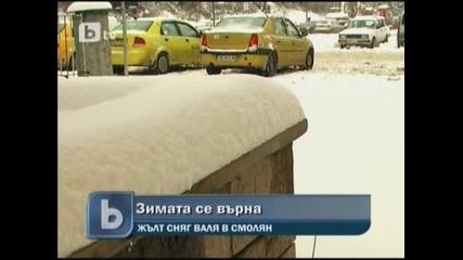 В Смолян Валя Жълт Сняг08.03.10