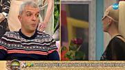Маги Сидерова, Антон Стефанов и С. Дочев коментират последните събития в Къщата (21.11.2017)