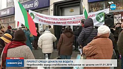 Протест пред КЕВР заради поскъпването на водата