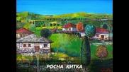 Дико Илиев - Росна китка