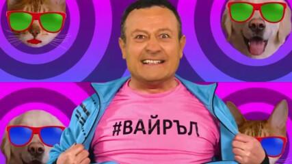#Вайръл - Новата песен на Рачков - Забраненото шоу на Рачков (25.04.2021)
