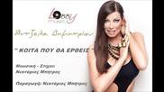 Antzela Dimitriou - Koita Pou Tha Ertheis New Song 2013