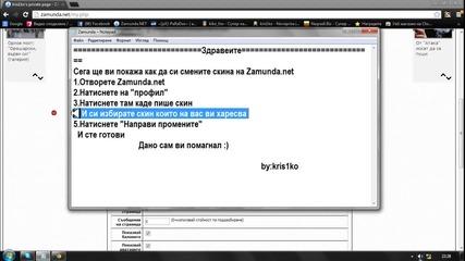 Как да си сменита скина на zamunda.net [hd]