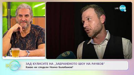 """Зад кулисите на """"Забраненото шоу на Рачков"""" - Какво ни сподели Ненчо Балабанов? - """"На кафе"""""""