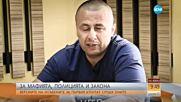Стоян Димитров Толупа за атентата в който взривиха жената на Митьо Очите