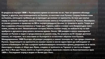 Българска Слава-битката при Русион
