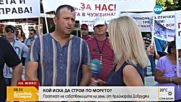 Собственици на земи блокираха Община Каварна