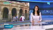 Новините на NOVA (17.09.2021 - 7.00)