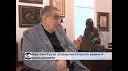 Светлин Русев за комунистическия режим и демокрацията