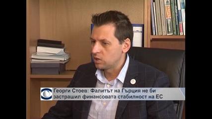 Георги Стоев: Фалит на Гърция не би застрашил финансовата стабилност на ЕС