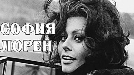Великолепната София Лорен