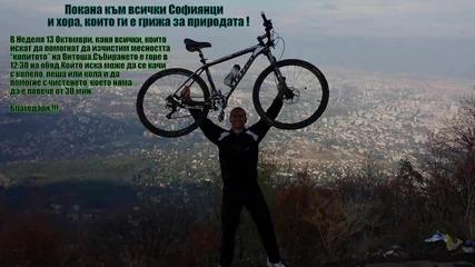 """Да изчистим месността """"копитото"""" на Витоша - 13 Октомври 2013 - 12:30 часа"""