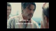 Куката Култови реплики -под Прикритие Сезон 3 Епизод 2