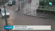"""ОТ """"МОЯТА НОВИНА"""": Порои с градушки в Югозападна България"""