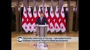 Започна нова ера в управлението на Грузия - президентските избори спечели Георгий Маргвелашвили