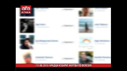 Кражби - Фейсбук